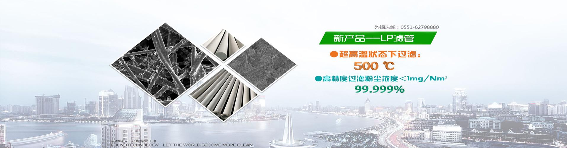 合肥丰德科技股份有限公司-banner2